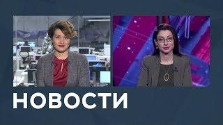 Новости от 18.12.2018 с Еленой Светиковой и Лизой Каймин