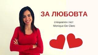 За любовта с гост Моник Де Клерк  СУПЕРЖЕНИТЕ със Сениха еп. 2