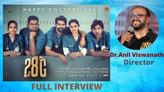 28°C Movie Director | Dr.Anil Viswanath Interview | Saaradhi Channel