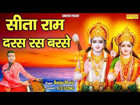 सीता राम दर्श रस बरसे जैसे सावन की घड़ी