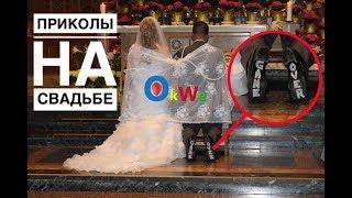 Крутое фиаско на свадьбе