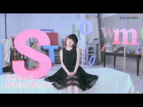 【声優動画】田村ゆかりの新曲「好きだって言えなくて」のミュージッククリップ解禁