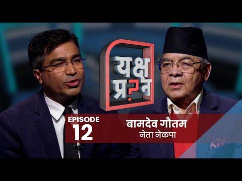 ओली र प्रचण्ड पार्टी र देश दुबै चलाउन असक्षम छन् :बामदेव गौतम | यक्ष प्रश्न Bamdev Gautam