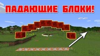 ПАДАЮЩИЕ БЛОКИ - FALLING SAND