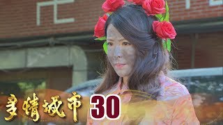 Golden City EP030 (Formosa TV Dramas)