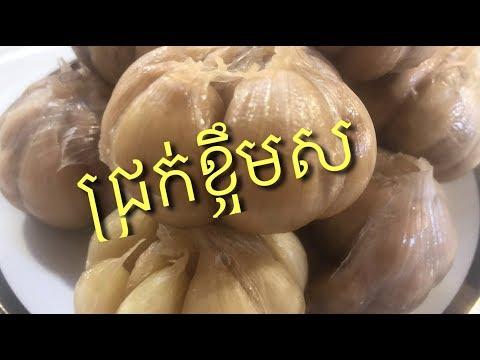 របៀបធ្វើជ្រក់ខ្ទឹមស  khmer food   Pickled  Garlic
