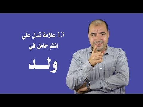 13 علامة تدل علي الحمل في ولد