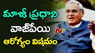 Former PM Vajpayee Health Worsens, BJP Top Leaders Cancel Their Official Tours For Tomorrow | NTV