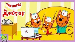 Три Кота Игры в Доктора #1.Поможем Вылечить Котиков.Геймплей Игры как Мультик