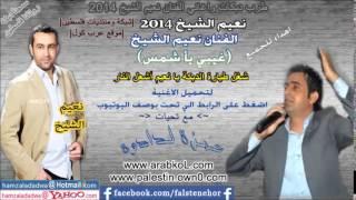 تحميل اغاني الفنان نعيم الشيخ 2014 - غيبي يا شمس - الموسيقى السورية MP3