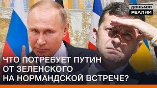 Nagranie w jezyku rosyjskim -Czego Putin zażąda od Zelenskiego na spotkaniu Normanów?   Donbass Realities