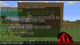 Minecraft Приват региона территории ( CuboCraft.ru )