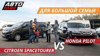 Большие машины для больших людей. Citroen Spacetourer vs Honda Pilot   Это ваша машина