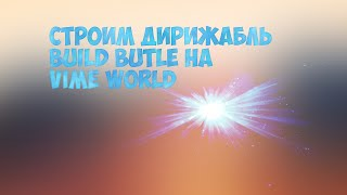 Играем на vime world в build batle ДЕРЕЖАБЛЬ