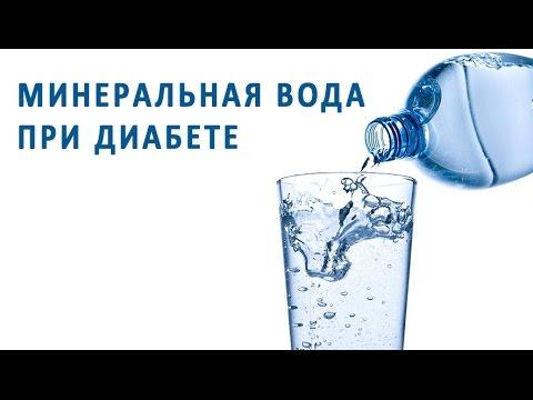 Минеральная вода в лечении сахарного диабета