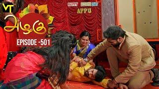 Azhagu - Tamil Serial | அழகு | Episode 501 | Sun TV Serials | 12 July 2019 | Revathy | VisionTime