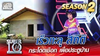 เร็วทะลุ สถิติ น้องนัท กระโดดเชือก เพื่อประตูบ้าน | SUPER 10 Season 2