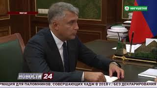 В Ингушетию прибыл Полпред Президента России в СКФО Александр  Матовников