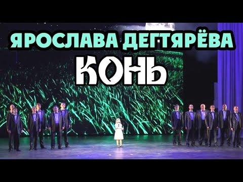 """Ярослава Дегтярёва и камерный хор """"Лик"""" – Конь"""