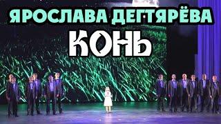 """Ярослава Дегтярёва и камерный хор """"Лик"""" - Конь"""