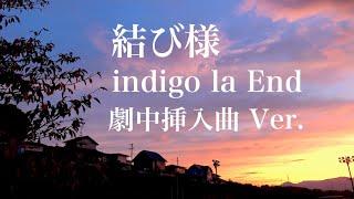 mqdefault - 【僕まだ版アレンジ】結び様 / indigo la End (ドラマ「僕はまだ君を愛さないことができる」エンディング主題歌 Piano & Strings Ver.)