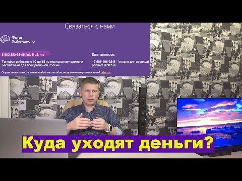 Благотворительный фонд Константина Хабенского. Куда уходят деньги?