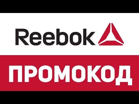 3637d70a8 Промокоды, скидки и распродажи Reebok Июль 2019 | ПромКод.ру