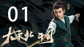 【English&Indonesian】大宋北斗司 01丨The Plough Department of Song Dynasty 01(主演:徐可,代露娃,张雨剑,黄灿灿)【未删减版】