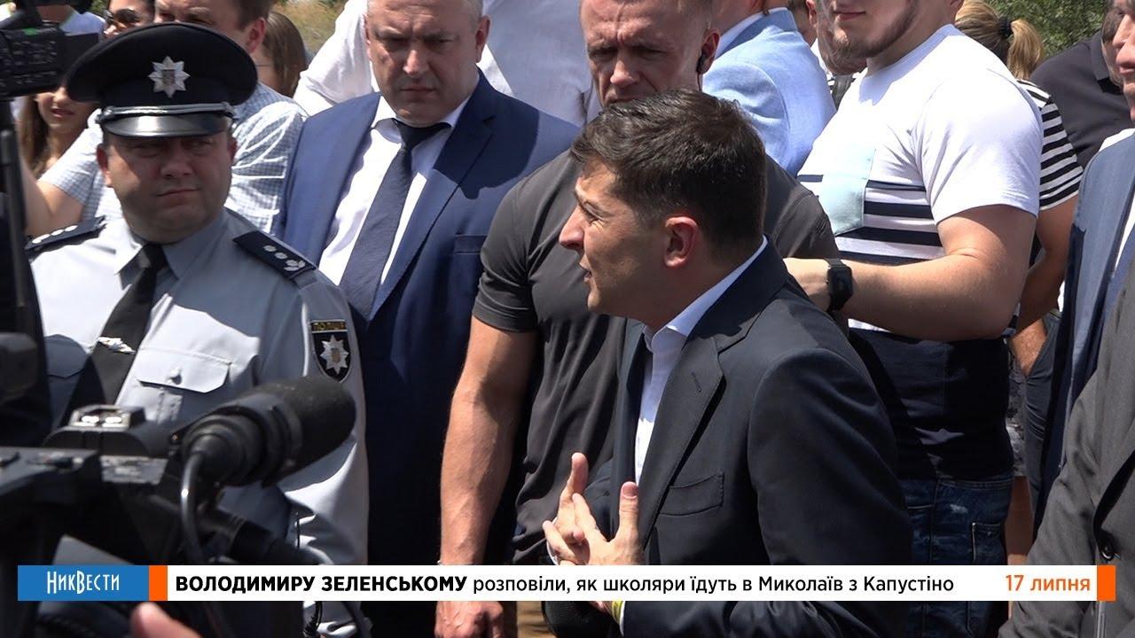 Зеленскому рассказали, как школьники едут в Николаев с Капустино