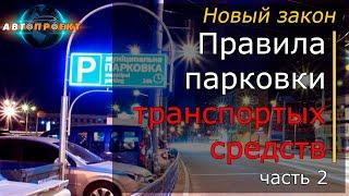 """Законы для автомобилистов 2018. Закон о парковке.  """"Евробляхи"""" тоже будут штрафовать!!!  Часть 2"""