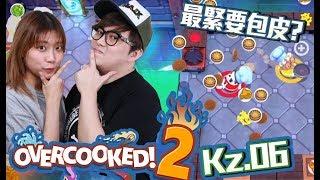 最緊要包皮!?  『 Overcooked  2 』 Kz.06