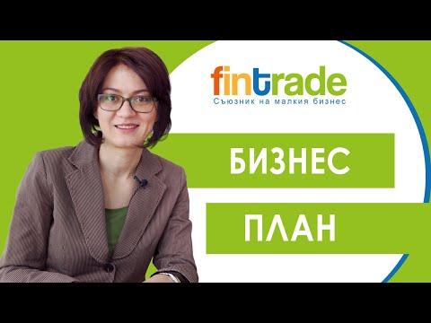 , title : 'Полезно с Fintrade - Бизнес План