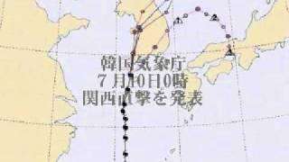 台風進路予想図韓国気象庁