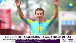 Снова отличился: велогонщик Луценко принес Казахстану третье золото Азиады