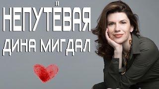 Непутёвая - Дина Мигдал | Поёт автор | ПРЕМЬЕРА