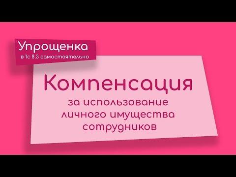 Компенсация за использование личного имущества сотрудников в 1С 8.3