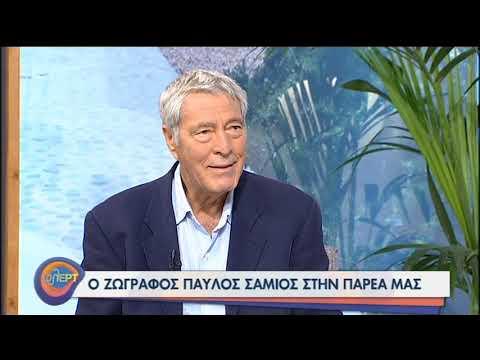 Ο ζωγράφος Παύλος Σάμιος στην παρέα μας! | 24/09/2020 | EΡΤ