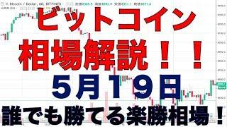 仮想通貨トレードビットコイン相場解説!5月19日