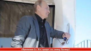 «Преемник-2»: Кто придет на смену Путину? ✔ Новости Express News