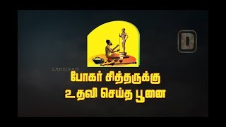 Bogar Murugan Vaseekaran sitharkal - Free video search site
