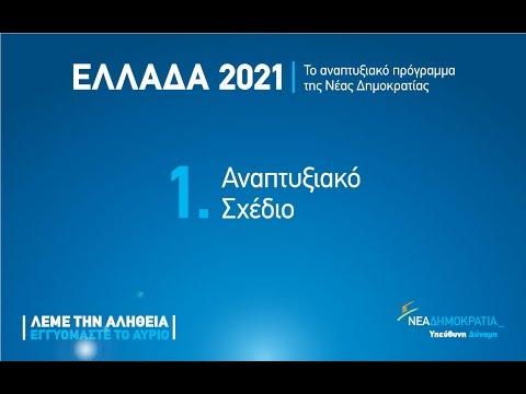Ομιλία του Αντώνη Σαμαρά για το Αναπτυξιακό Σχέδιο της Νέας Δημοκρατίας