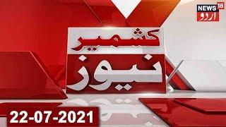 Kashmir News Bulletin   Speed News Of Jammu & Kashmir   Aaj Ki Taaza Khabar   22-07-21   News18 Urdu