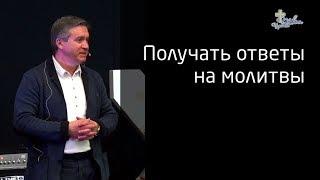 Получать ответы на молитвы | Сергей Гаврилов | Твоя Церковь, г. Москва, 15.04.2018