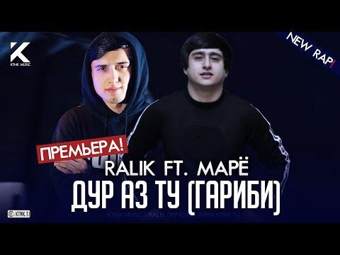 REST Pro (RaLiK) ft. Марё - Дур аз ту (Гариби) (Клипхои Точики 2020)