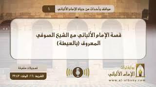 قصة الإمام الألباني مع الشيخ الصوفي المعروف (بالعيطة)