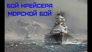 World of Warships. Военно морские сражения.