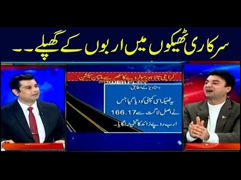 Power Play   Arshad Sharif   ARYNews   28 January 2019