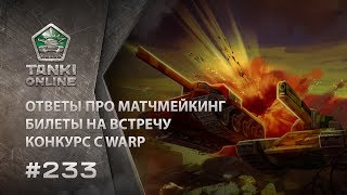 ТАНКИ ОНЛАЙН Видеоблог №233