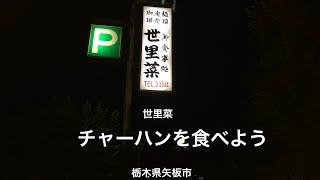 お食事処世里菜栃木県矢板市チャーハン