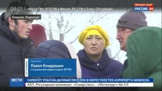 Россияне не пострадали при крушении самолета в Киргизии
